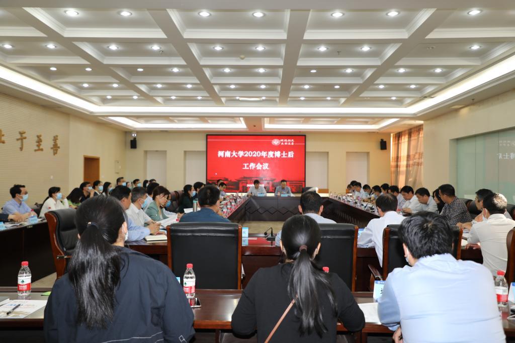 河南省高校涨工资_我校举行2020年度博士后工作会议-河南大学人事处